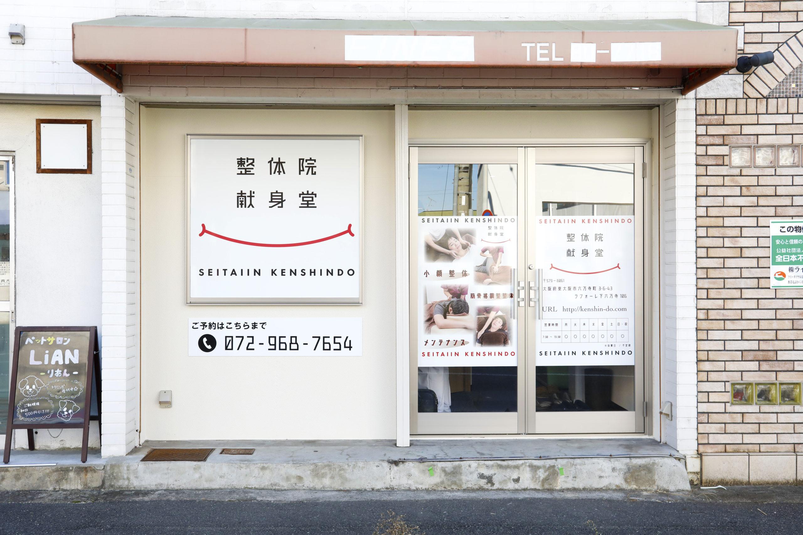 整体と整骨の違い <東大阪市の整体院 献身堂>
